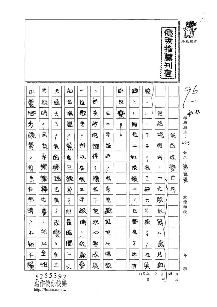108W5309蔡宜蓁 (1).tif