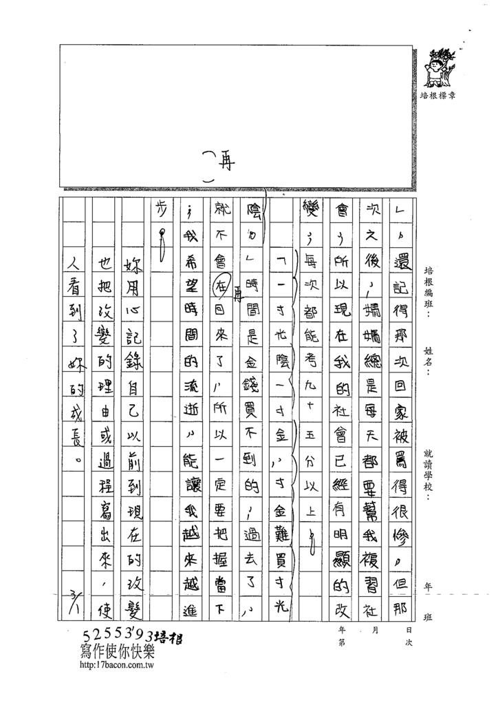 108W5309蔡宜蓁 (3).tif