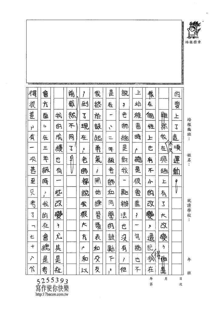 108W5309蔡宜蓁 (2).tif