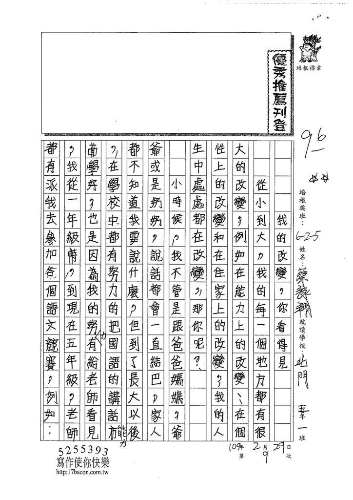 108W5309蔡詠翔 (1).tif