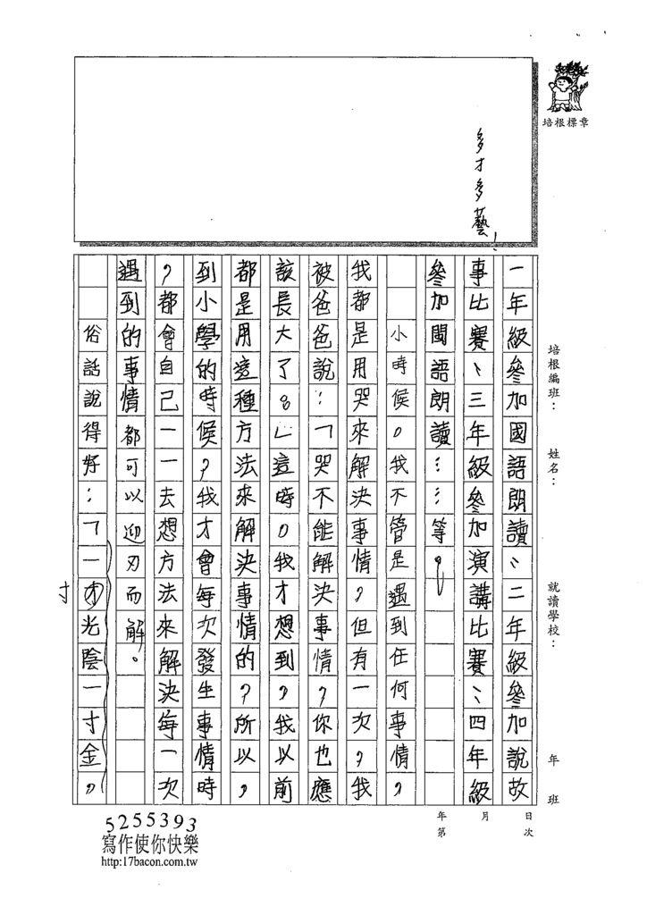 108W5309蔡詠翔 (2).tif