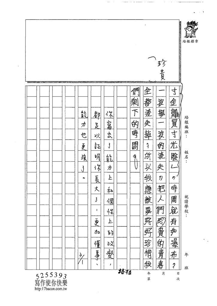 108W5309蔡詠翔 (3).tif