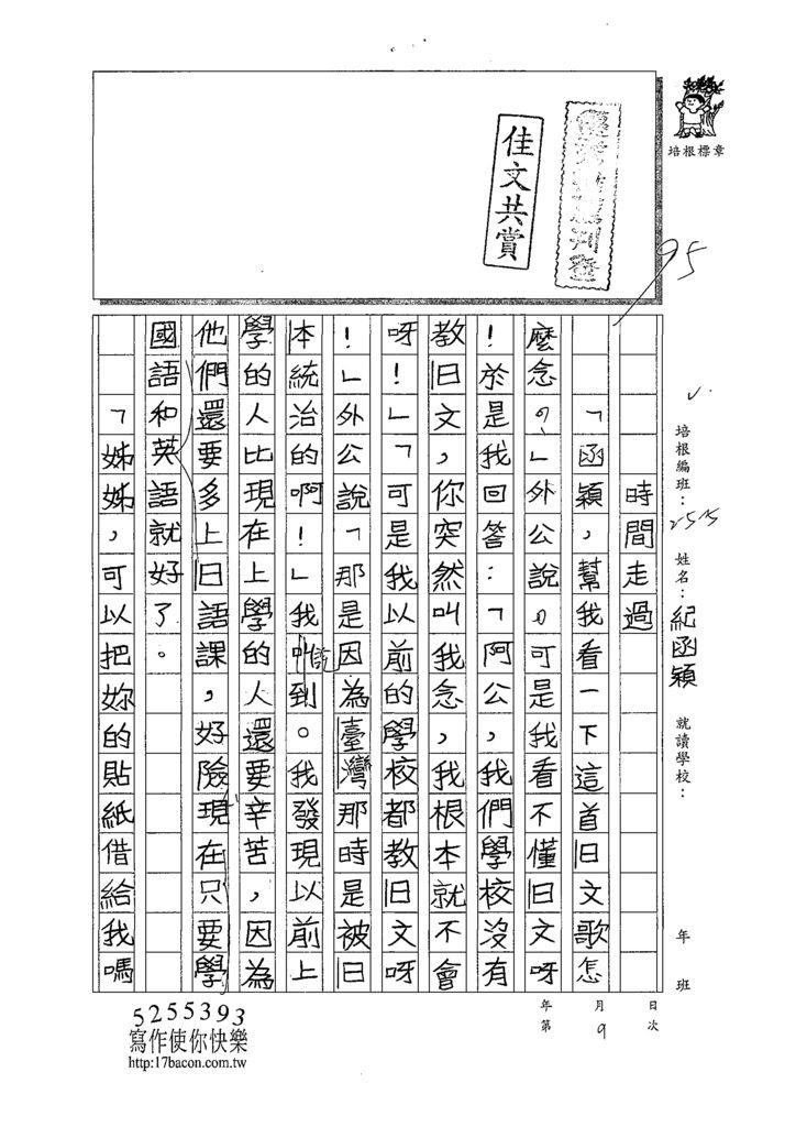 108W5309紀函颖 (1).tif