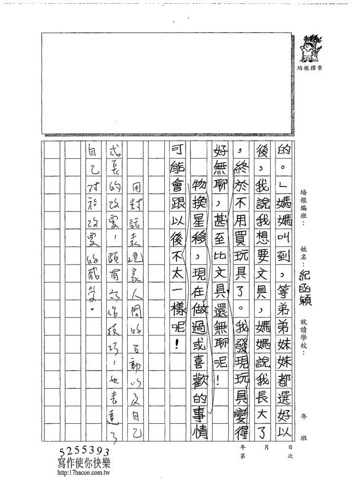 108W5309紀函颖 (3).tif