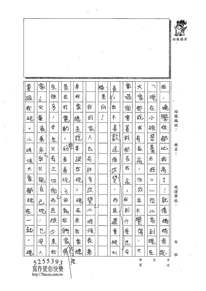 108W5309彭和音 (3).tif