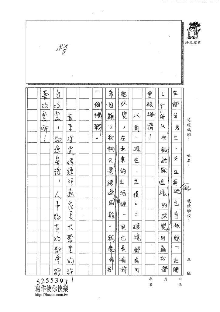 108W5309彭和音 (4).tif