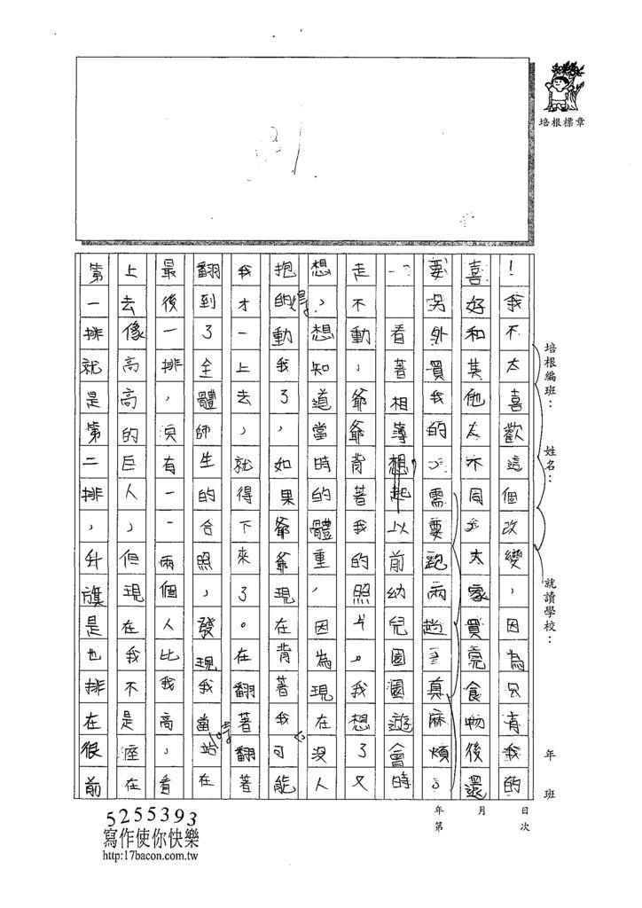108W5309彭和音 (2).tif