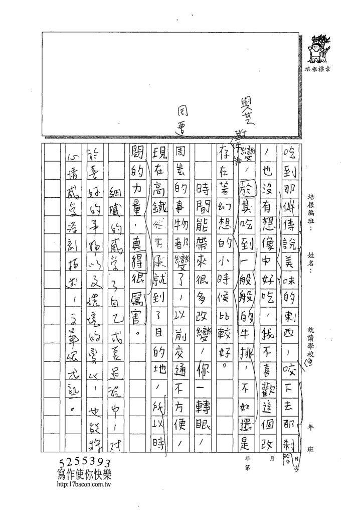 108W5309黃昱鈞 (3).tif