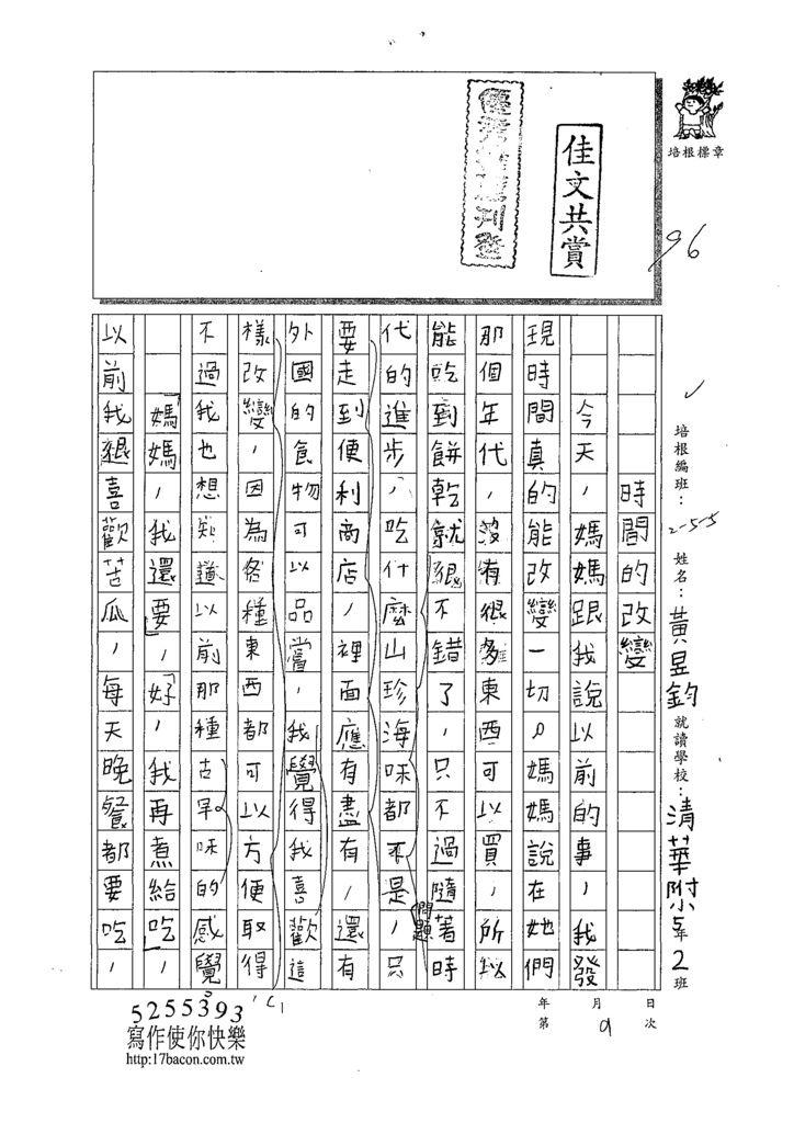 108W5309黃昱鈞 (1).tif