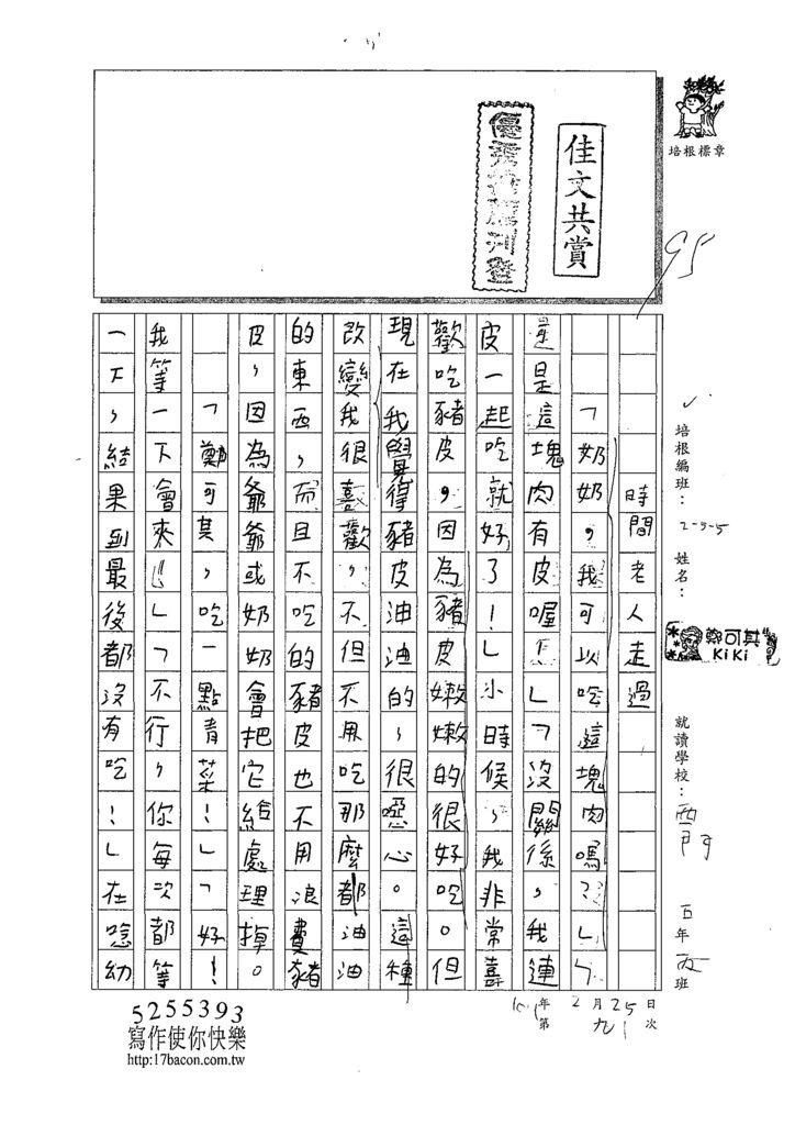 108W5309鄭可其 (1).tif