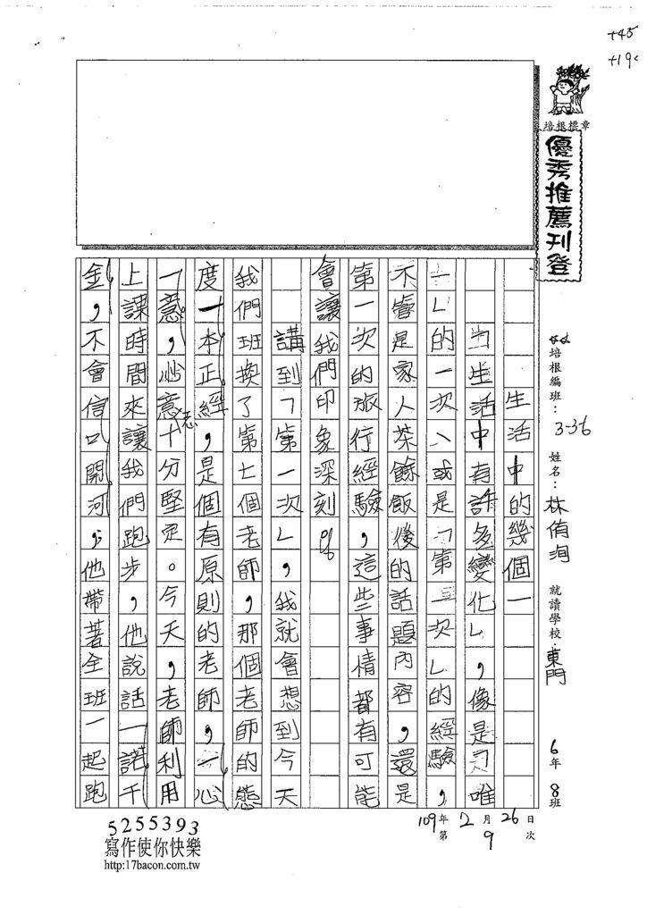 108W6309林侑洵 (1).tif