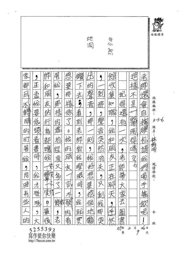 108W6309林侑洵 (3).tif