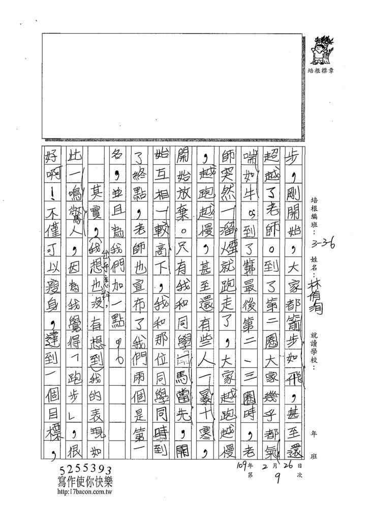 108W6309林侑洵 (2).tif