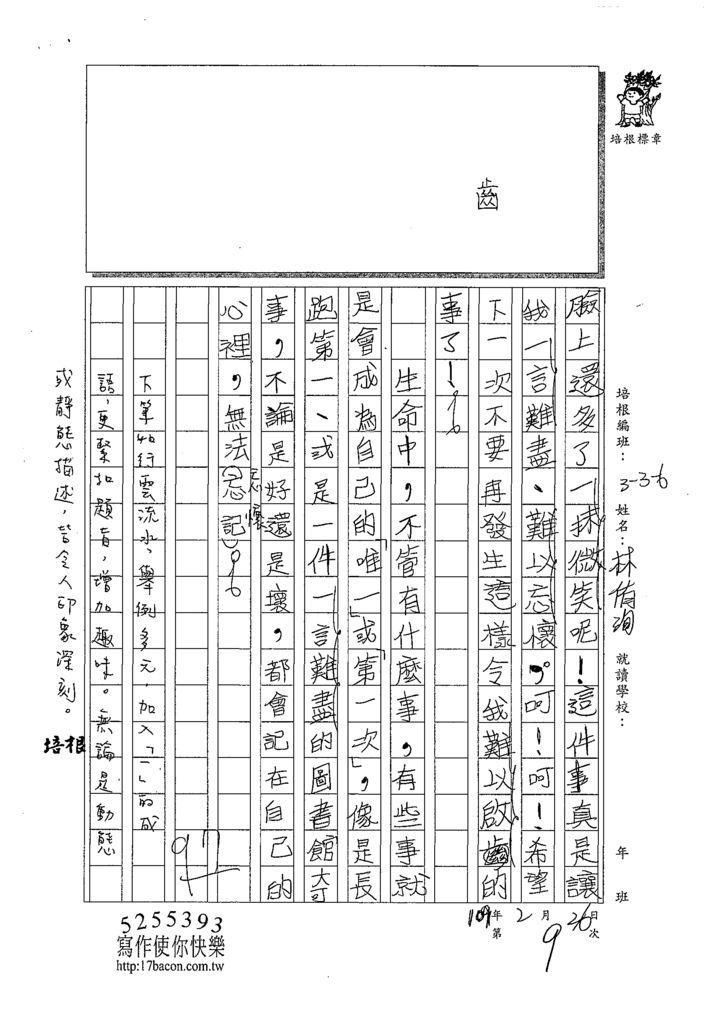 108W6309林侑洵 (4).tif