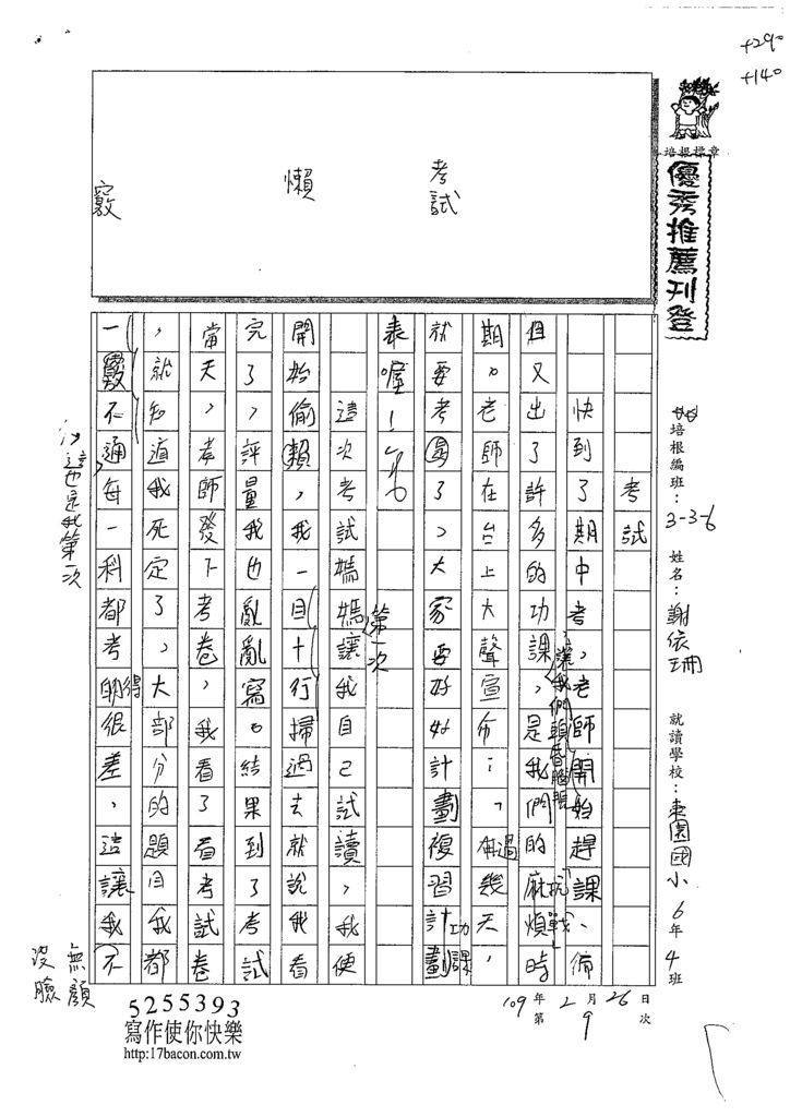 108W6309謝依珊 (1).tif