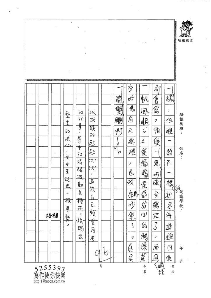 108W6309謝依珊 (3).tif