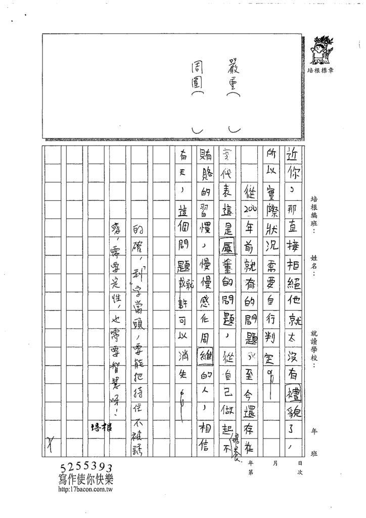 108WA309張晟晧 (3).tif