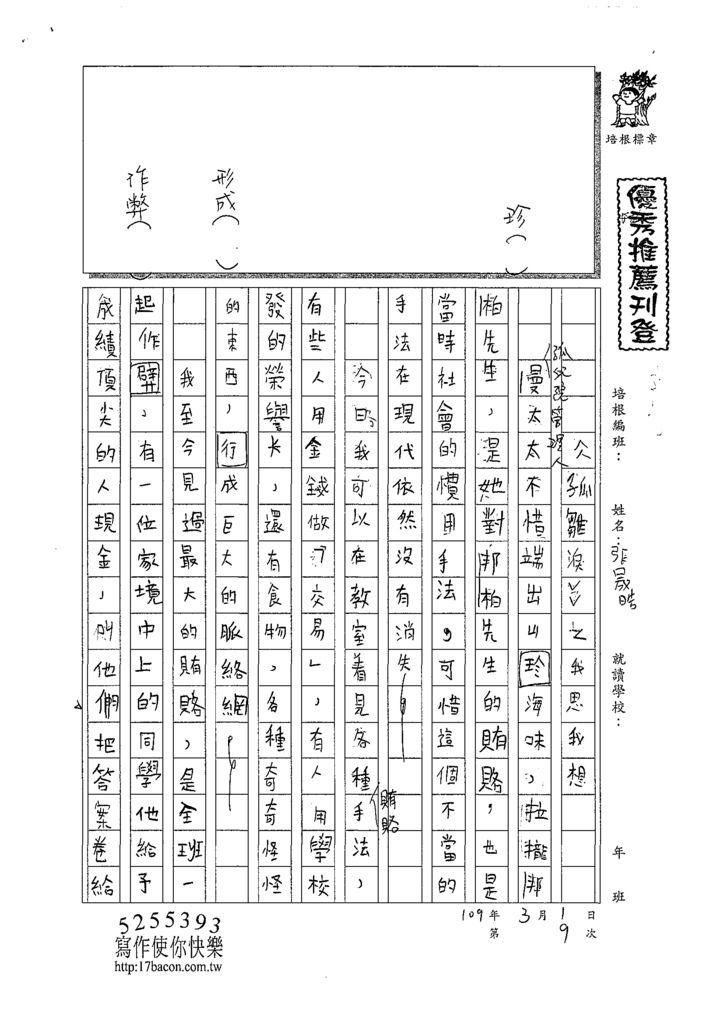 108WA309張晟晧 (1).tif