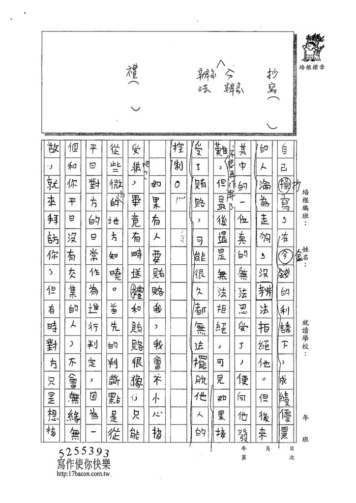108WA309張晟晧 (2).tif