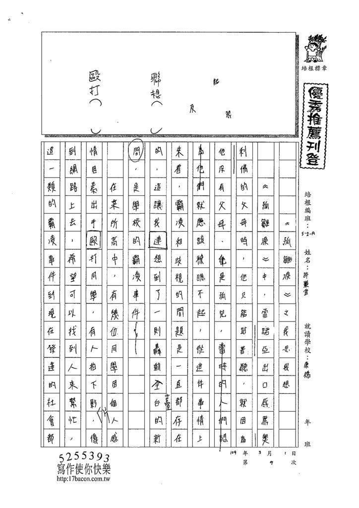 108WA309許蓁宜 (1).tif