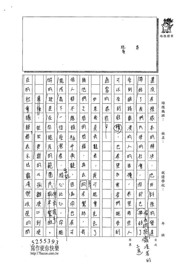 108WA309許蓁宜 (2).tif