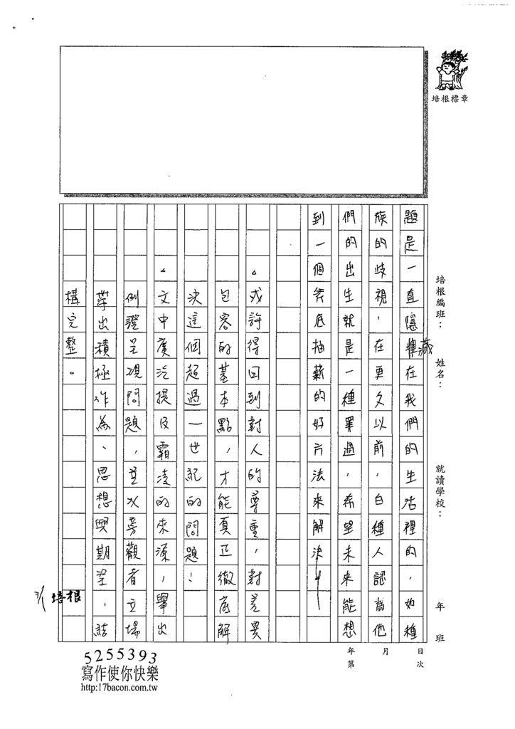 108WA309許蓁宜 (3).tif
