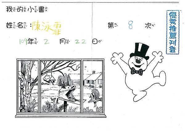 108W2308陳泳霏 (1).jpg
