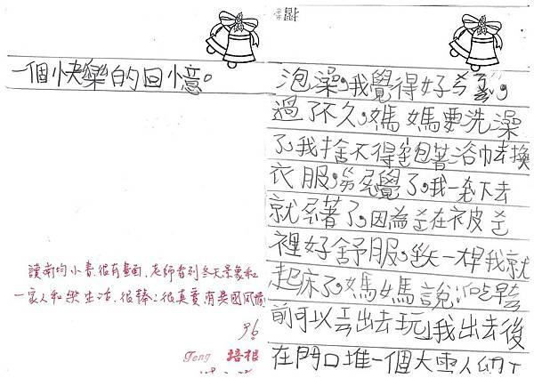 108W2308陳南均 (3).jpg