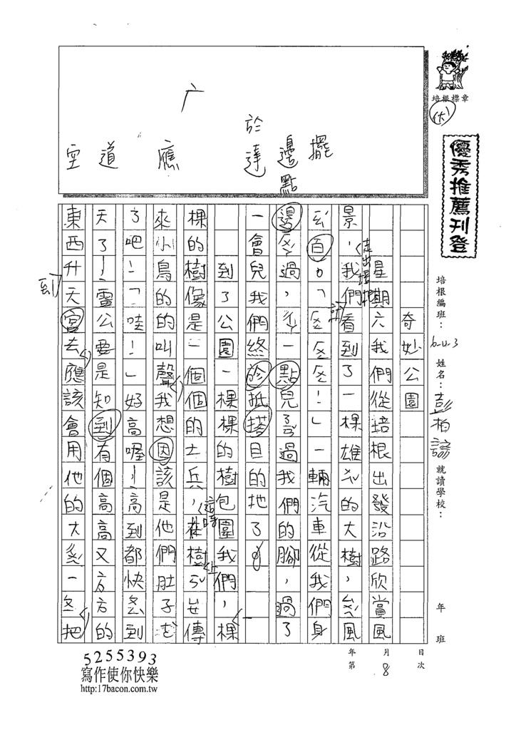 108W3308彭柏諺 (1).tif