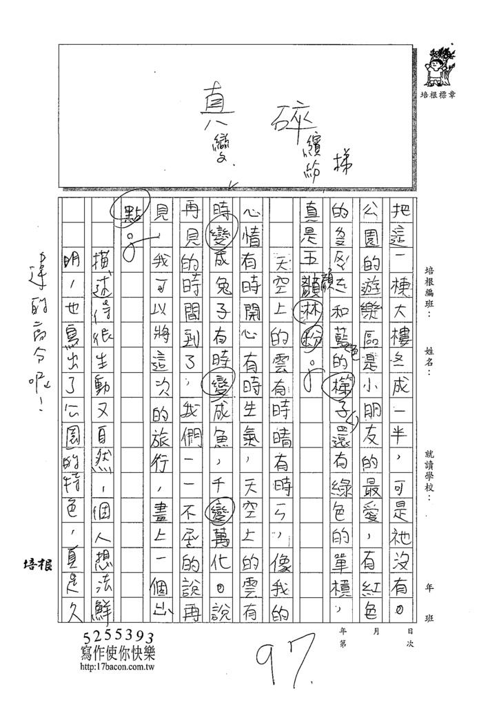 108W3308彭柏諺 (2).tif