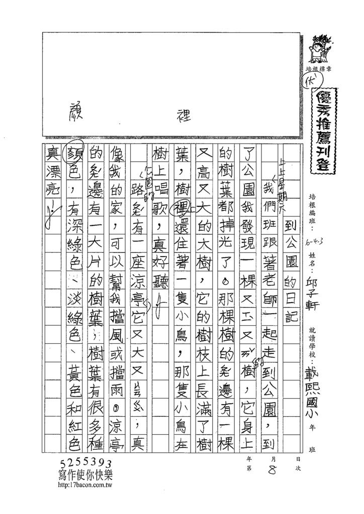 108W3308邱子軒 (1).tif