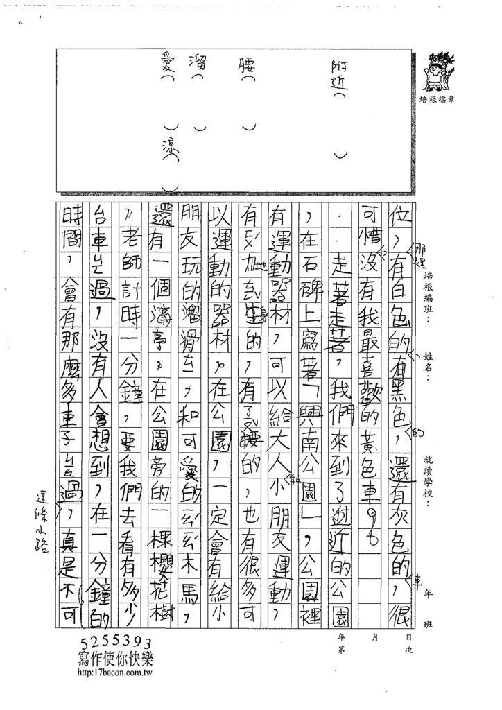 108W3308陳江忞承 (2).tif