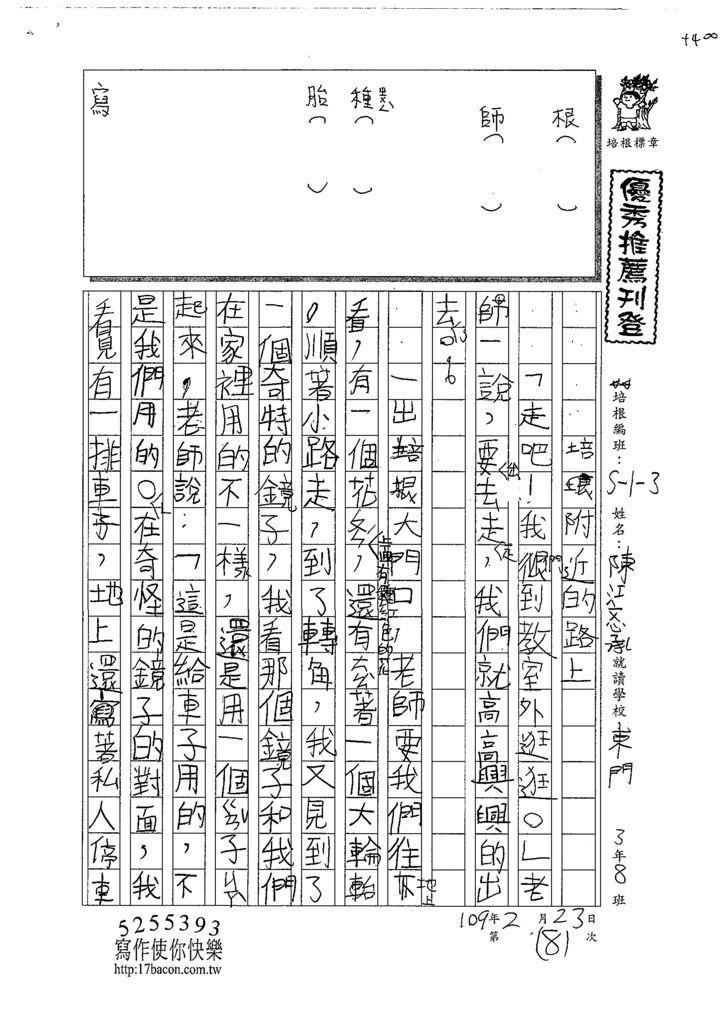 108W3308陳江忞承 (1).tif