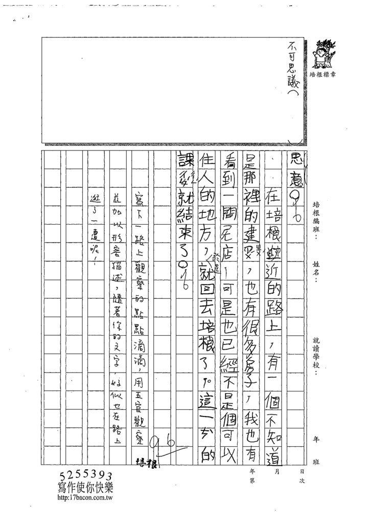 108W3308陳江忞承 (3).tif