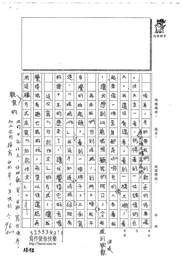 108W3308李昀晅 (2).tif