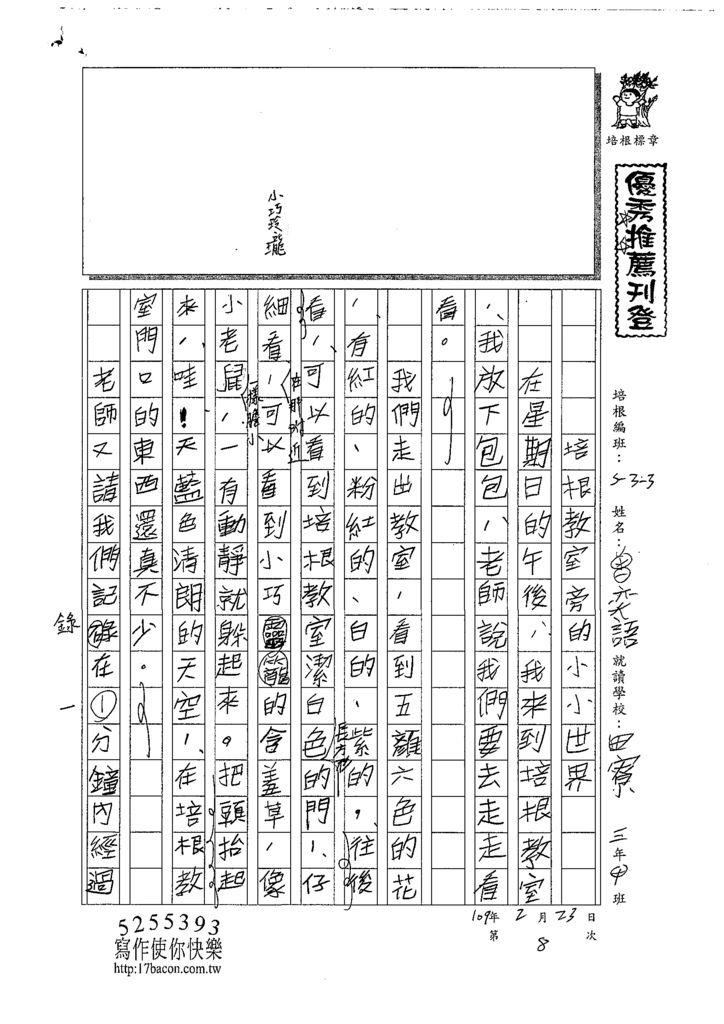 108W3308曾奕語 (1).tif