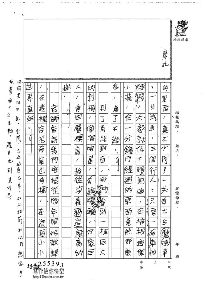 108W3308曾奕語 (2).tif