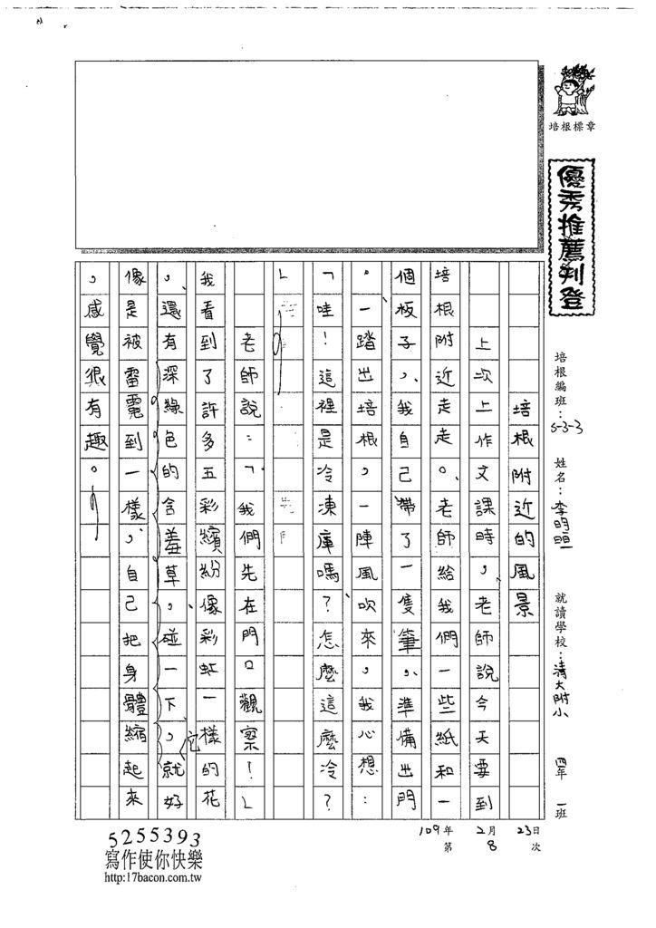 108W3308李昀晅 (1).tif