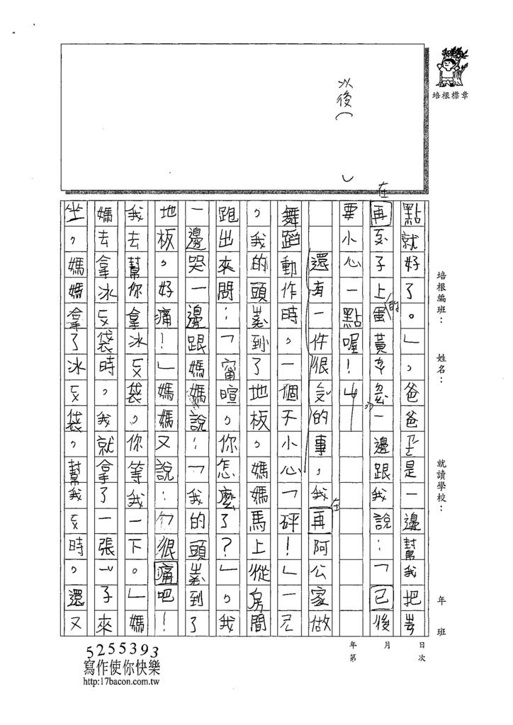 108W3309蔡甯暄 (2).tif