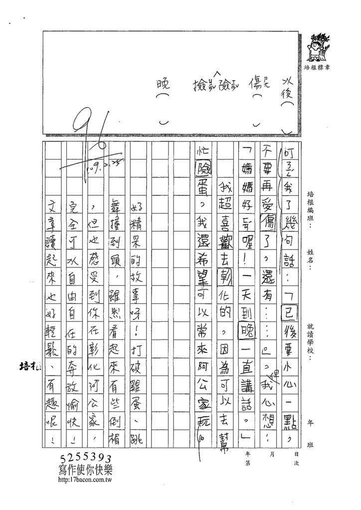 108W3309蔡甯暄 (3).tif