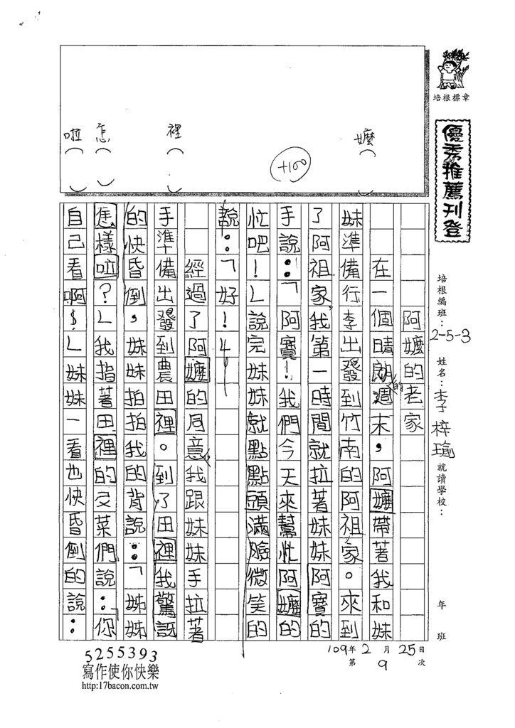 108W3309李梓瑜 (1).tif