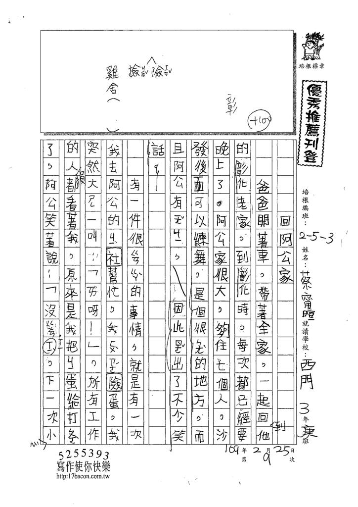 108W3309蔡甯暄 (1).tif
