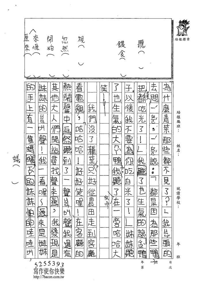 108W3309李梓瑜 (2).tif