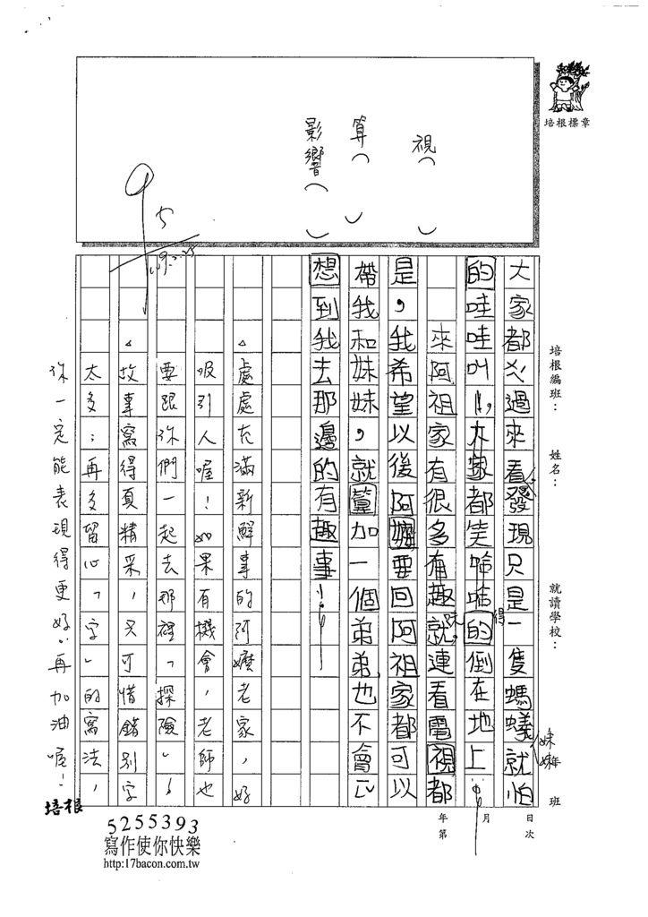 108W3309李梓瑜 (3).tif