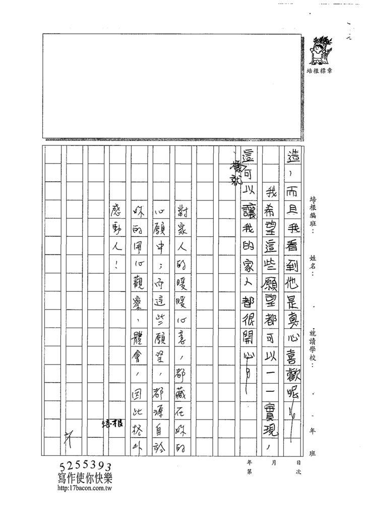 108W4305趙恩迦 (3).tif