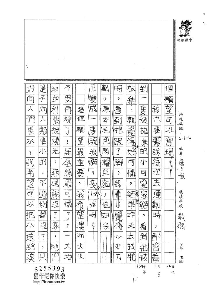 108W4305詹子瑩 (2).tif