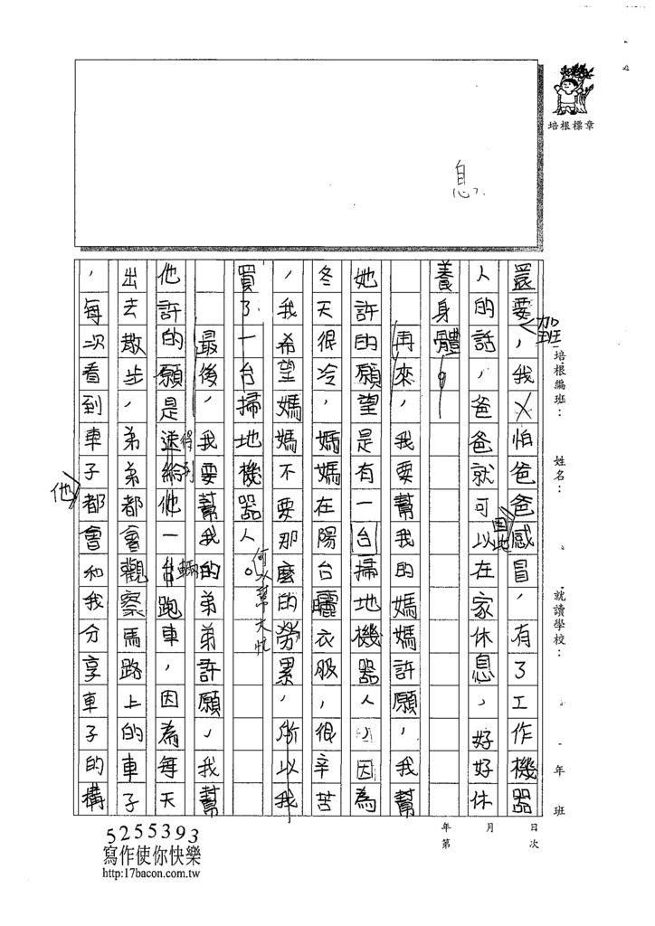 108W4305趙恩迦 (2).tif