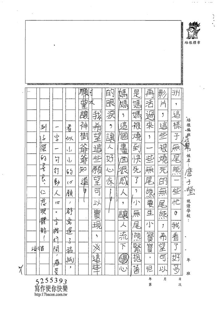 108W4305詹子瑩 (3).tif