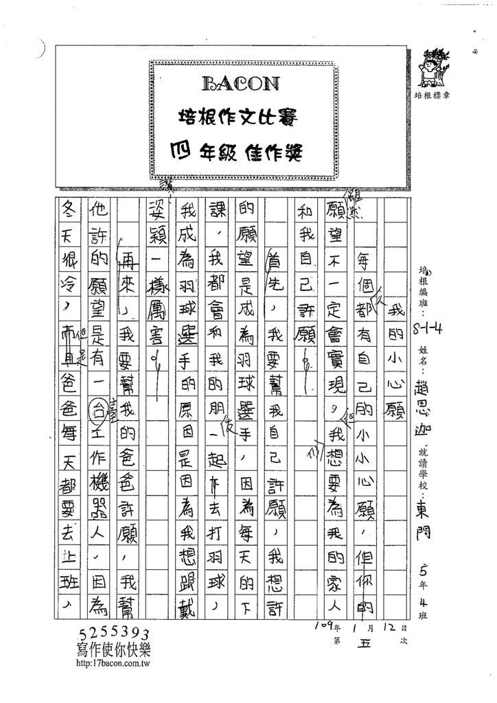 108W4305趙恩迦 (1).tif