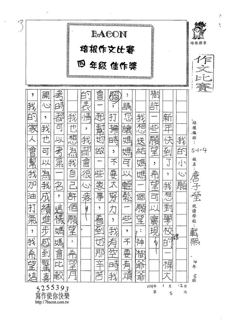 108W4305詹子瑩 (1).tif